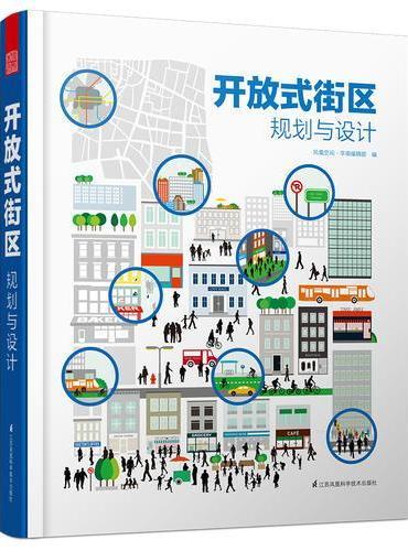 开放式街区规划与设计(紧贴国内时事政策,填补开放街区规划市场空白。)