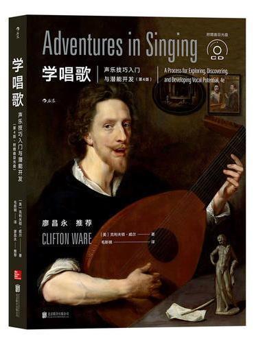 学唱歌:声乐技巧入门与潜能开发 (第4版·附赠曲目光盘)
