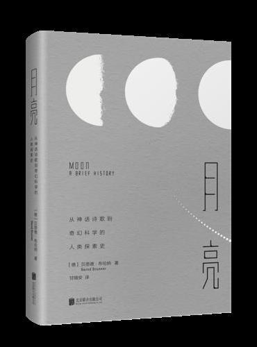 月亮:从神话诗歌到奇幻科学的人类探索史