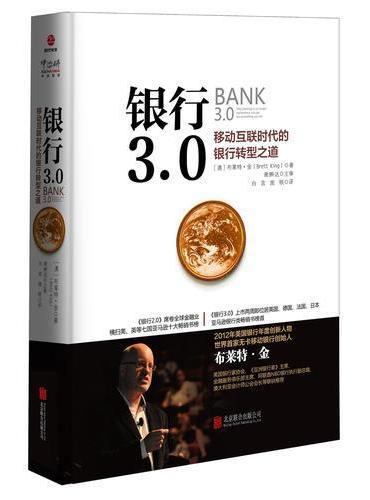 银行3.0:移动互联时代的银行转型之道
