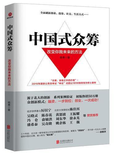 中国式众筹:改变你我未来的方法