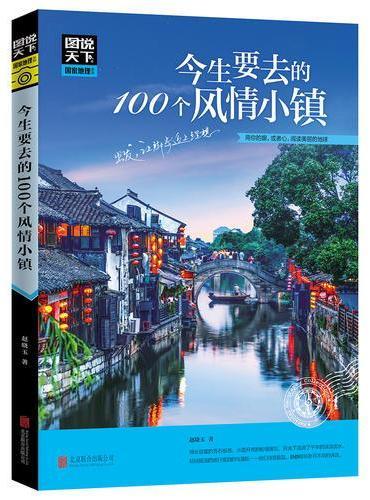 今生要去的100个风情小镇 图说天下 国家地理