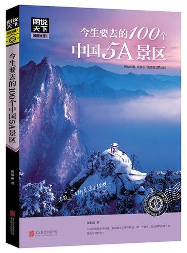 今生要去的100个中国5A景区 图说天下 国家地理