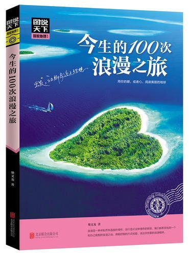 今生的100次浪漫之旅 图说天下 国家地理