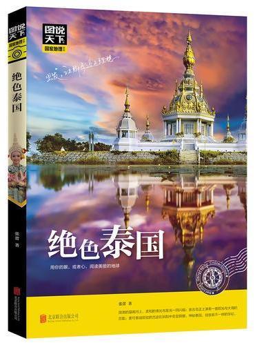 绝色泰国 图说天下 国家地理