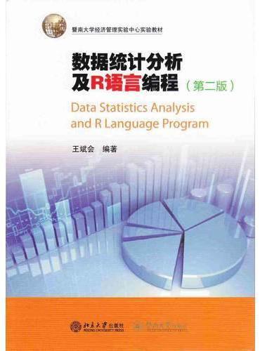 数据统计分析及R语言编程(第二版)