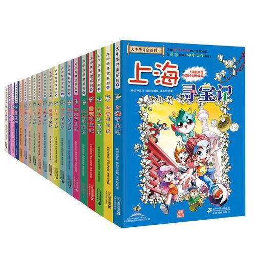 我的第一本大中华寻宝漫画书 (1-20册)