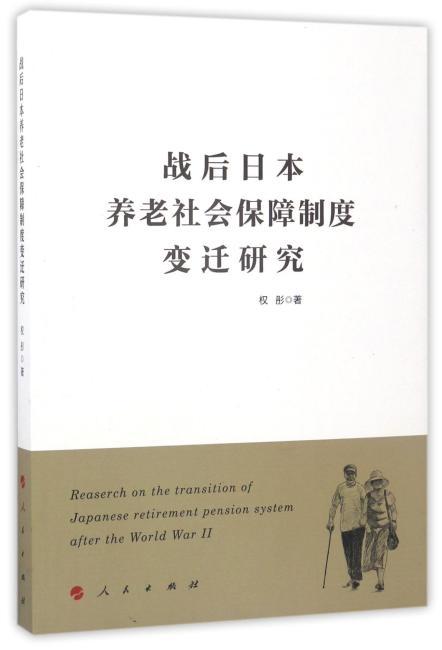 战后日本养老社会保障制度变迁研究