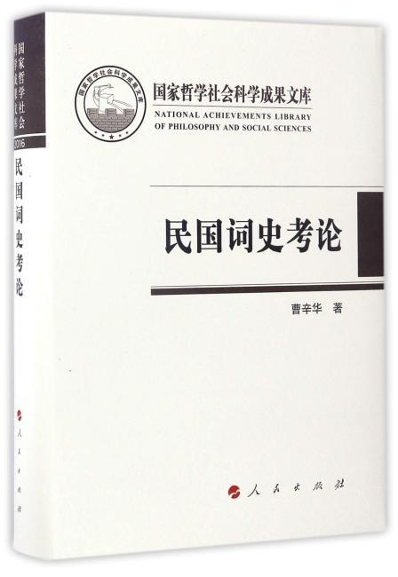 民国词史考论(国家哲学社会科学成果文库)(2016)