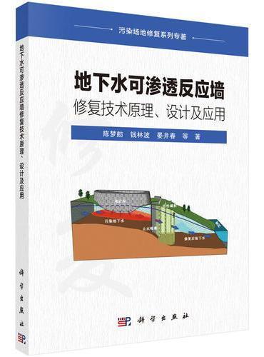 地下水可渗透反应墙修复技术原理、设计及应用