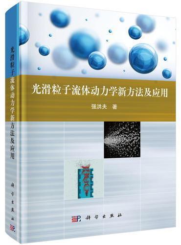 光滑粒子流体动力学新方法及应用