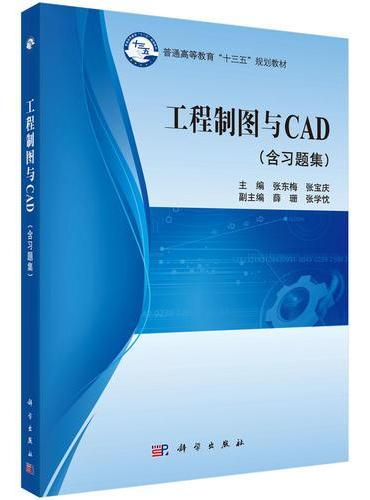工程制图与CAD (含习题集)