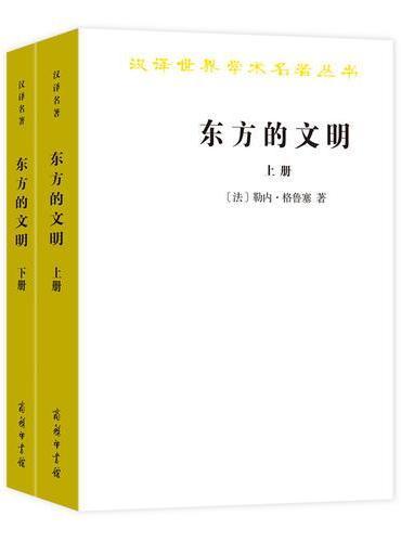 东方的文明(全两册)(汉译名著本15)