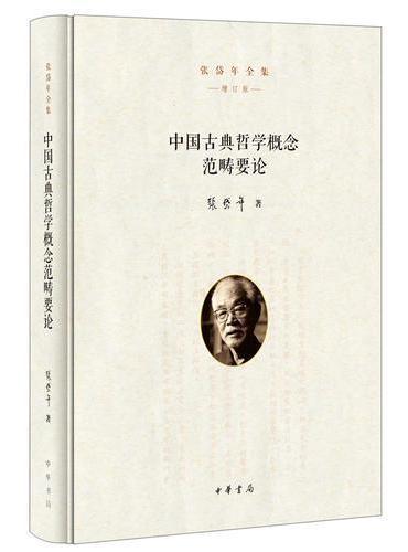 中国古典哲学概念范畴要论(张岱年全集·增订版)