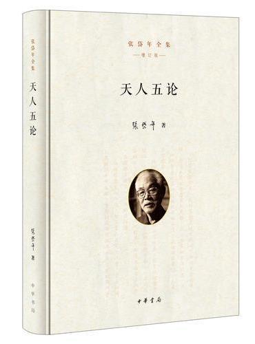 天人五论(张岱年全集·增订版)