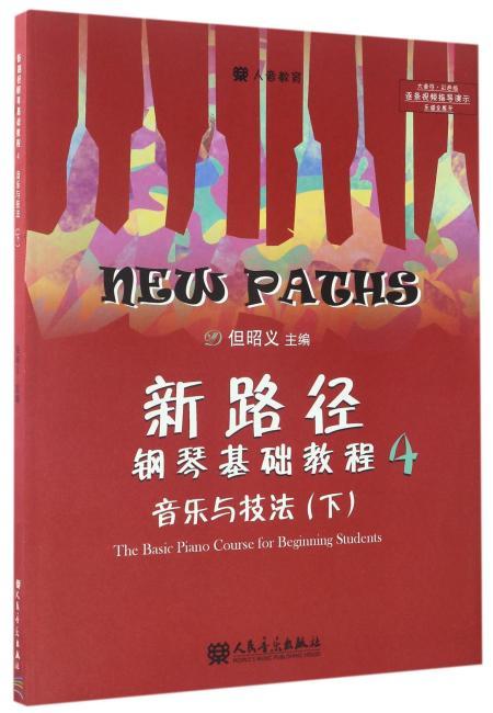 新路径钢琴基础教程4