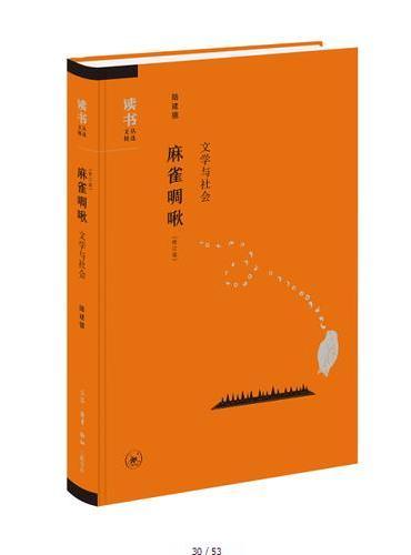 麻雀啁啾:文学与社会(修订版)