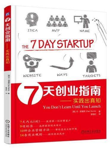 7天创业指南 实践出真知