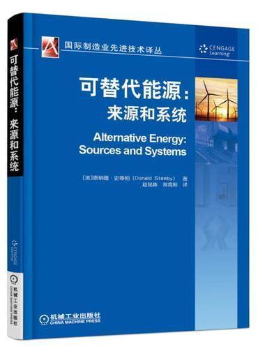 可替代能源:来源和系统