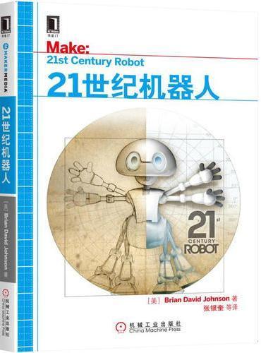 21世纪机器人