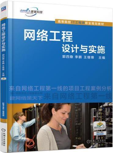 网络工程设计与实施