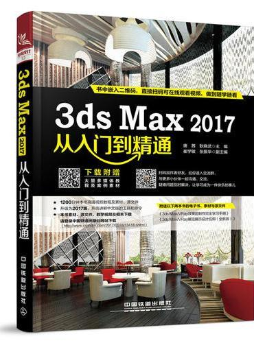 3ds Max 2017从入门到精通