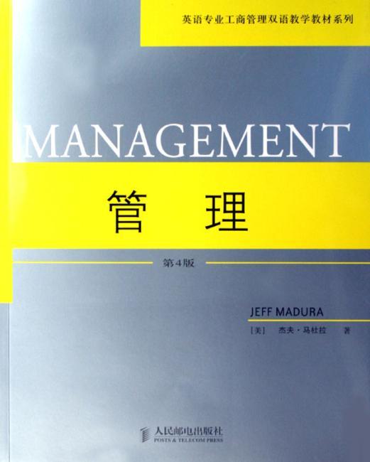 管理 第4版
