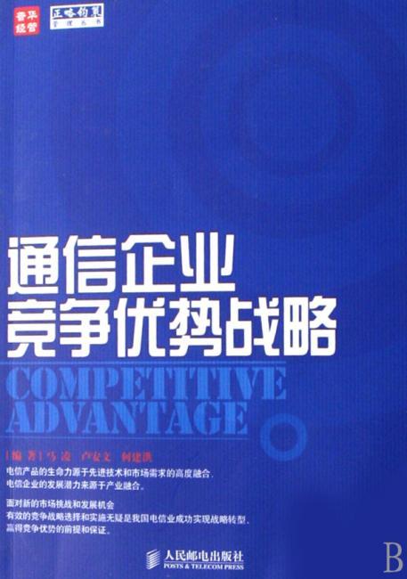 通信企业竞争优势战略