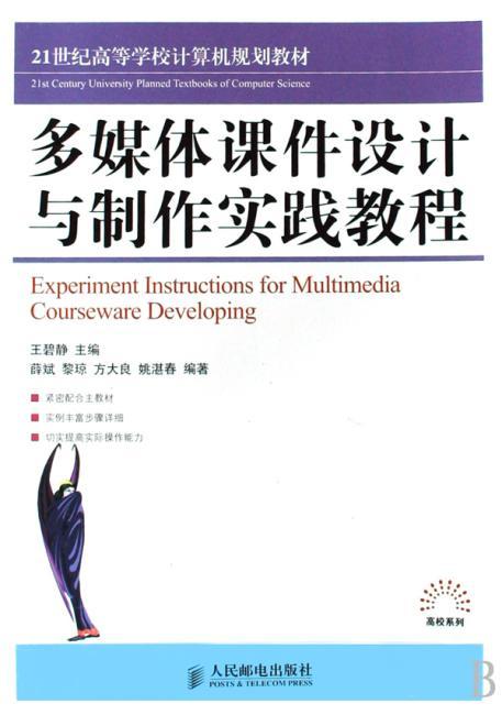 多媒体课件设计与制作实践教程