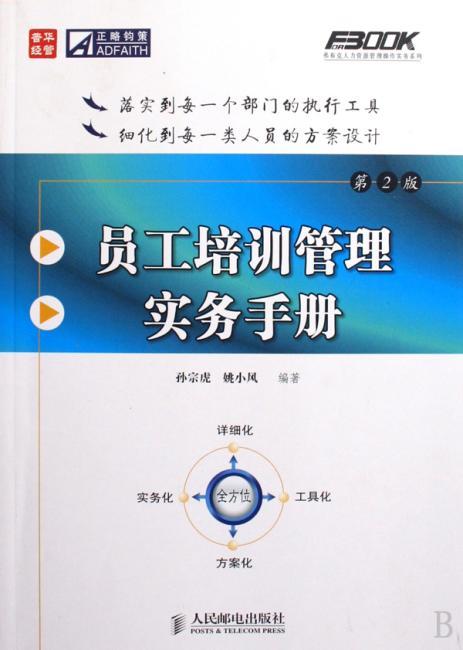员工培训管理实务手册(第2版)