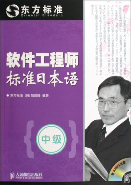 软件工程师标准日本语(中级)