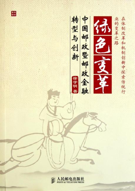 绿色变革---中国邮政暨邮政金融转型与创新