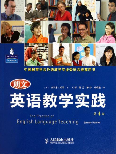 朗文英语实践(第4版)