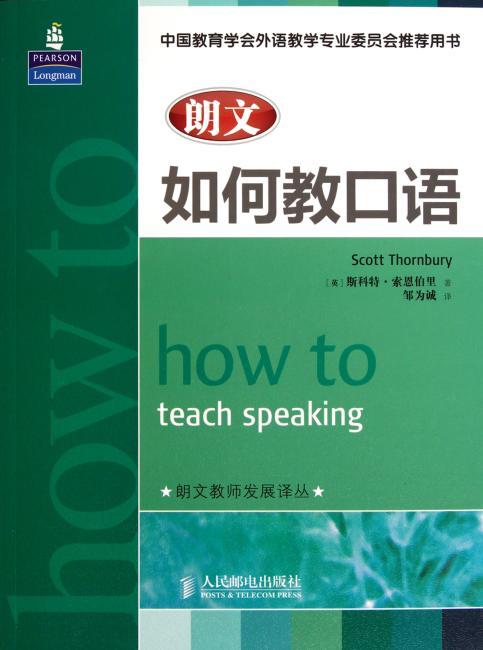 朗文如何教口语