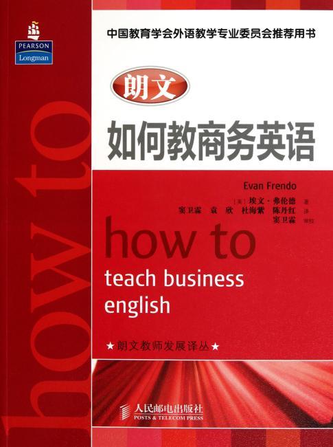 朗文如何教商务英语