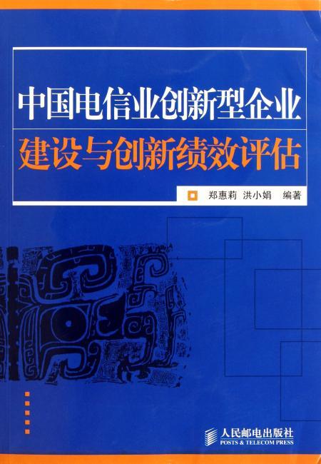 中国电信业创新型企业建设与创新绩效评估