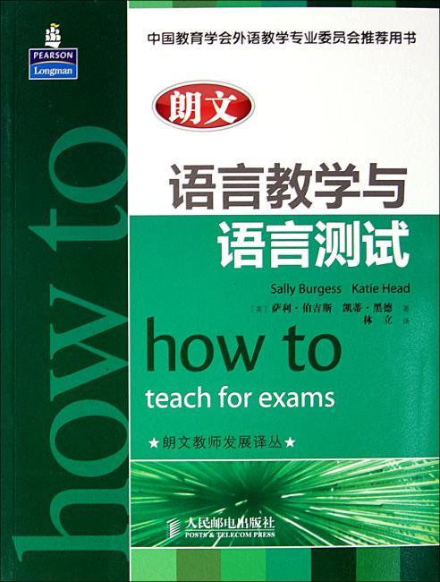 朗文语言教学与语言测试