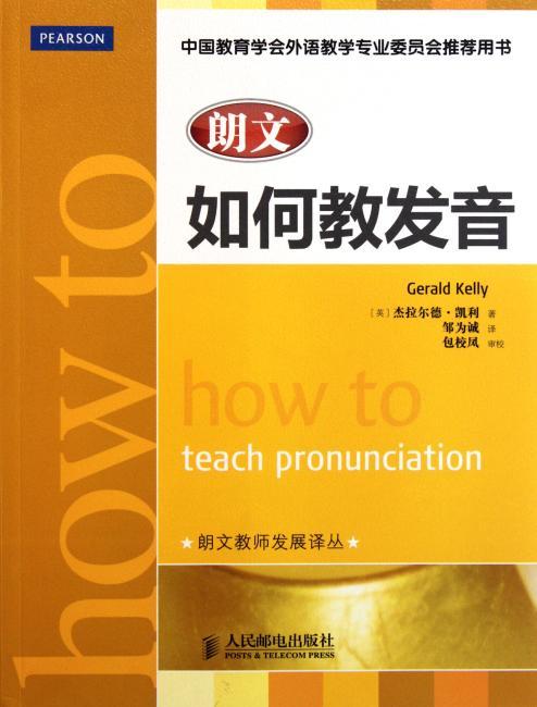 朗文如何教发音