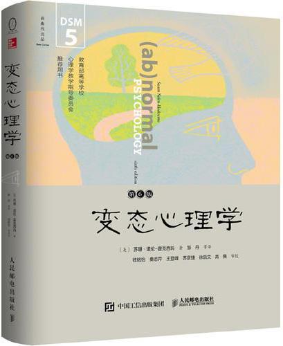 变态心理学(第6版,DSM-5更新版)