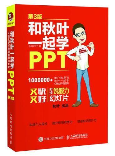 和秋叶一起学PPT 第3版