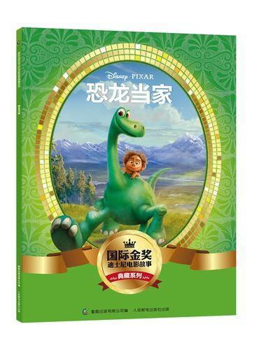 国际金奖迪士尼电影故事典藏系列——恐龙当家