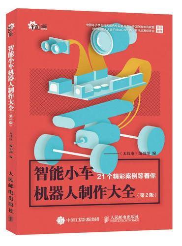 智能小车机器人制作大全 第2版