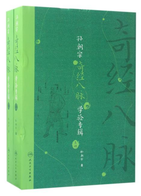 孙朝宗奇经八脉学验专辑(全2册)