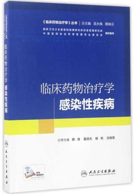临床药物治疗学-感染性疾病(培训教材)