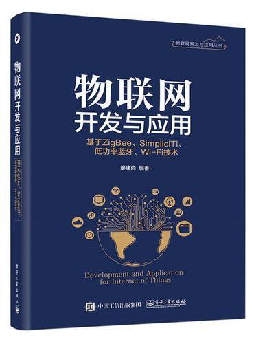 物联网开发与应用——基于ZigBee、Simplici TI、低功率蓝牙、Wi-Fi技术
