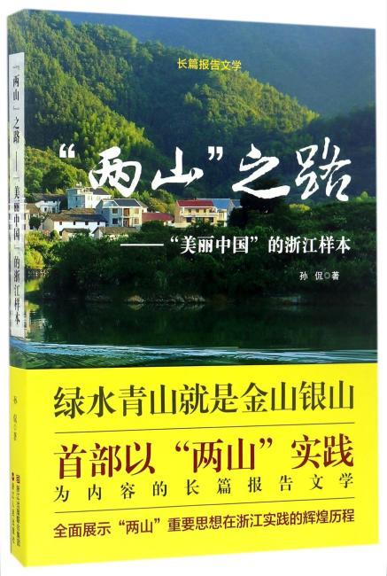 """""""两山""""之路——""""美丽中国""""的浙江样本"""