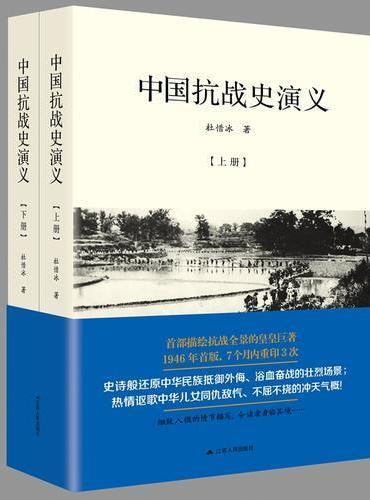 中国抗战史演义(上下)