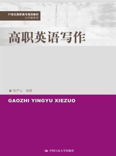 高职英语写作(21世纪高职高专规划教材·公共课系列)