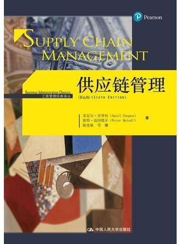 供应链管理(第6版)(工商管理经典译丛)