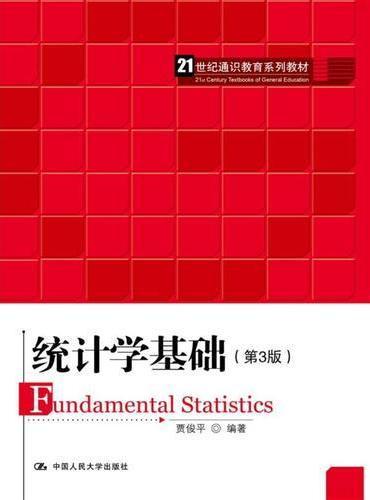 统计学基础(第3版)(21世纪通识教育系列教材)
